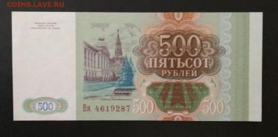 500 рублей 1993 года ПРЕСС до 08.08 в 22.00 мск - IMG_20190806_203004