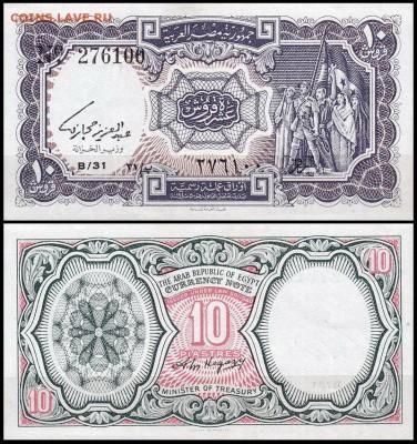 Египет 1971-2017 UNC Фикс до 10.08 22:10 - 27487.970