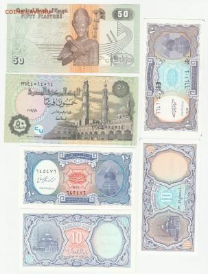 Египет 1971-2017 UNC Фикс до 10.08 22:10 - IMG_20190515_0001