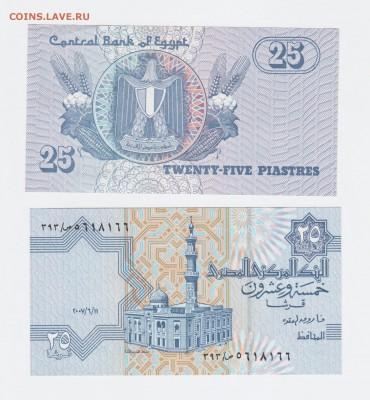 Египет 1971-2017 UNC Фикс до 10.08 22:10 - IMG_20190717_000122