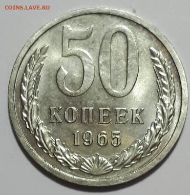 50 копеек 1965 год отличная - 20190807_094849