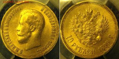 Коллекционные монеты форумчан (золото) - 1899 фз моя 1.JPG