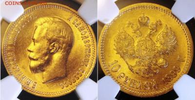 Коллекционные монеты форумчан (золото) - 1899 MS63-3.JPG