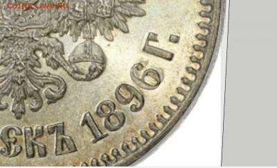 25 копеек 1896 г. (г. дальше, ближе) - Совмещение 25 коп.JPG