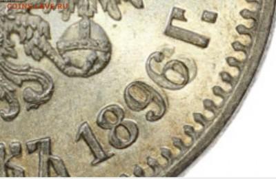 25 копеек 1896 г. (г. дальше, ближе) - Совмещение 25 коп 2.JPG