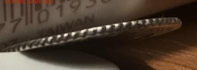 гривенник 1746 года. определение подлинности - 7C66E178-C379-46CE-A5E5-4F243AC25936