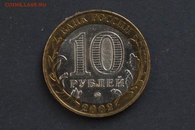 10 руб 2002 Министерства МВД разновидности? - OI000007_2