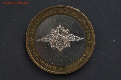 10 руб 2002 Министерства МВД разновидности? - OI000006_3
