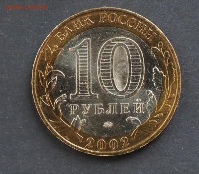 10 руб 2002 Министерства МВД разновидности? - OI000005_2_2
