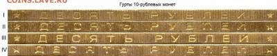 10 руб 2002 Министерства МВД разновидности? - image