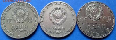 Юбилейные рубли СССР 3 шт. до 14.08 - рубли 002
