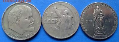 Юбилейные рубли СССР 3 шт. до 14.08 - рубли 001