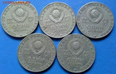 1 Рубль «100 лет  Ленина» 1970 года 5 штук до 14.08 - рубли 004