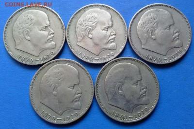 1 Рубль «100 лет  Ленина» 1970 года 5 штук до 14.08 - рубли 003