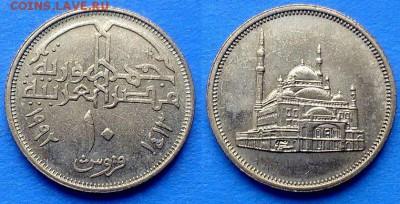 Египет - 10 пиастров 1992 года до 14.08 - Египет 10 пиастров 1992