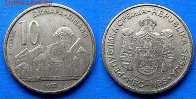 Сербия - 10 динаров 2005 года до 14.08 - Сербия 10 динаров 2005
