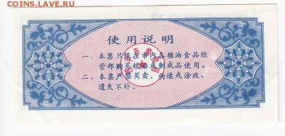 """КИТАЙ - """"рисовые деньги"""" 1987 г.  1 ед. до 14.08 в 22.00 - IMG_20190808_0006"""