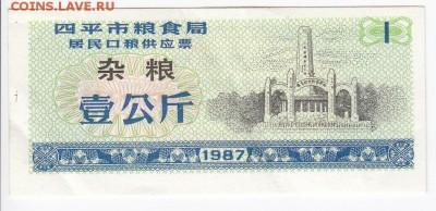 """КИТАЙ - """"рисовые деньги"""" 1987 г.  1 ед. до 14.08 в 22.00 - IMG_20190808_0002"""