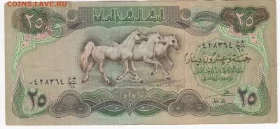 ИРАК - 25 динаров 1990 г.     до 14.08 в 22.00 - IMG_20190808_0007