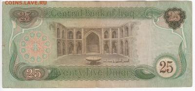ИРАК - 25 динаров 1990 г.     до 14.08 в 22.00 - IMG_20190808_0003
