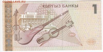 КИРГИЗИЯ - 1 сом 1999 г. пресс  до 14.08 в 22.00 - IMG_20190808_0004