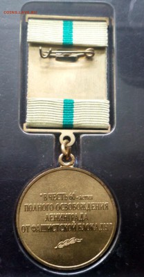 Куплю разрешенные к продаже награды РФ, СССР - IMG_20190227_180207