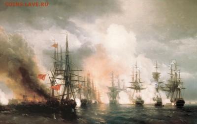 Монеты с Корабликами - Айвазовский Синопский бой