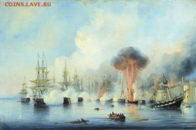 Монеты с Корабликами - Боголюбов Синопский бой 18 ноября 1853 года