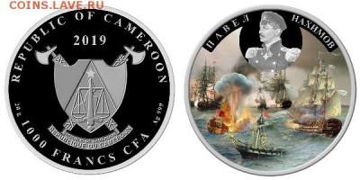 Монеты с Корабликами - 2019 1000 франков Нахимов