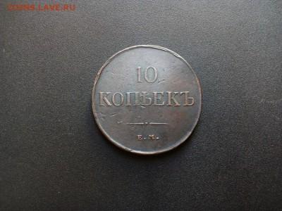 Большое несоответствие в весе монеты- 10копеек 1831г. ЕМ ФХ - IMG_20190804_135716_818