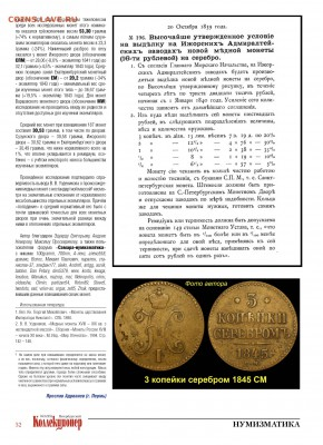 Большое несоответствие в весе монеты- 10копеек 1831г. ЕМ ФХ - Медные 3 копейки серебром. Весовые характеристики2