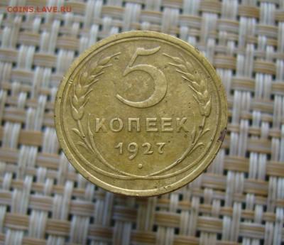 5 копеек 1927 - 12-08-19 - 23-10 мск - 6