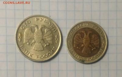 Монеты 100 р 1993г 50 р 1992г с 1 руб до 14.09.19г в 22 00 - P_20190809_082620_1