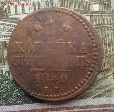 1 копейка серебромъ 1840. До 15.08. 22:00 - image