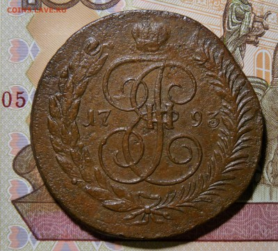 5 копеек 1793 Павловский перечекан - P1220592.JPG