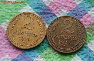 4 монеты по 2 копейки 1933, 1934, 1926, 1938 г до 14.08.2019 - 20190809_152637 а