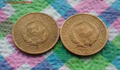 4 монеты по 2 копейки 1933, 1934, 1926, 1938 г до 14.08.2019 - 20190809_152705 а