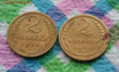 4 монеты по 2 копейки 1933, 1934, 1926, 1938 г до 14.08.2019 - 20190809_152634 а