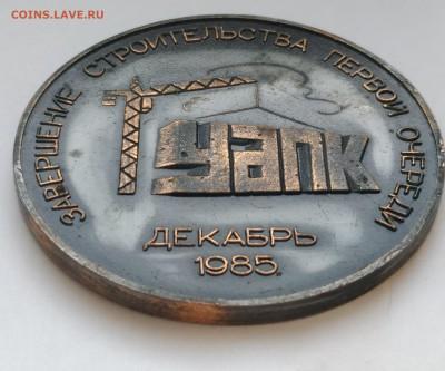Настольная медаль первый полет АН-124 30.х85 до 16.08. 22-30 - ан124 руслан3.JPG