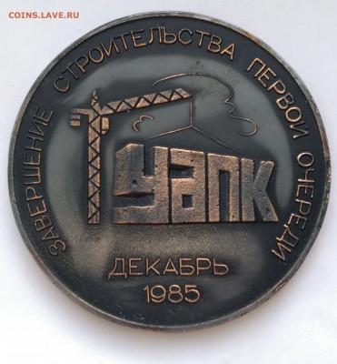 Настольная медаль первый полет АН-124 30.х85 до 16.08. 22-30 - ан124 руслан2.JPG