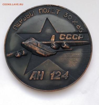 Настольная медаль первый полет АН-124 30.х85 до 16.08. 22-30 - ан124 руслан1.JPG