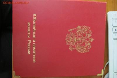 "У альбом ""Коллекционер"" под Юбилейку России, на оценку. - IMG_4341.JPG"