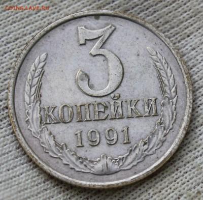3 копейки 1991 года Л (белый металл) - IMG_2134.JPG