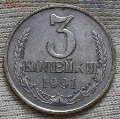 3 копейки 1991 года Л (белый металл) - IMG_2092.JPG