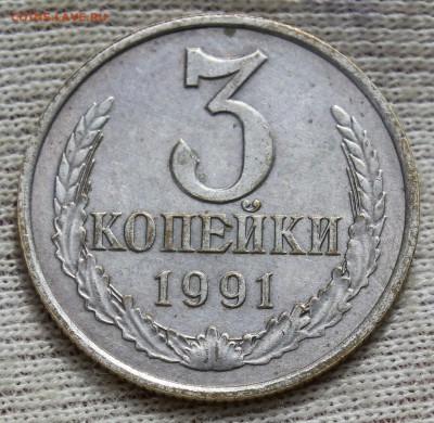 3 копейки 1991 года Л (белый металл) - IMG_2091.JPG