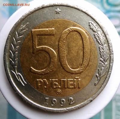 50 рублей 1992 года ммд до 14.08.2019 - IMG_20190809_125305