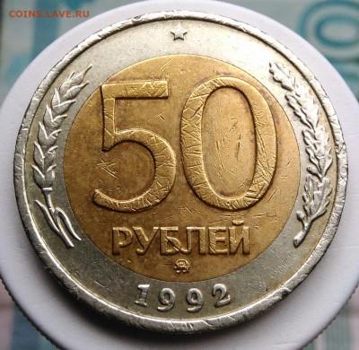 50 рублей 1992 года ммд до 14.08.2019 - IMG_20190809_125310