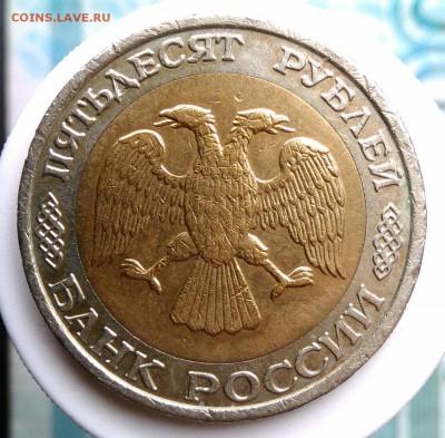 50 рублей 1992 года ммд до 14.08.2019 - IMG_20190809_125324