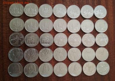 Юбилейка СССР 1 и 5 рублей. - IMG-20190810-WA0001