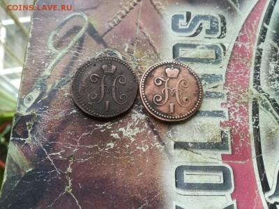 1 копейка серебромъ 1840, 1844 СМ до 14.08.2019 - 2сер (15) - копия